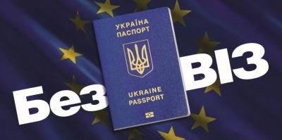 """Нова система """"авторизації"""" в ЄС не скасовує безвіз"""