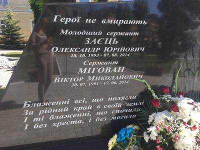У Чернівцях урочисто відкрили пам'ятну стелу «Прикордонникам усіх поколінь»
