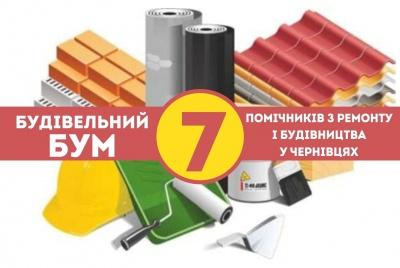 Будівельний бум: 7 помічників з ремонту і будівництва у Чернівцях (на правах реклами)