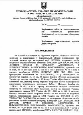 В Україні тимчасово заборонили використання вакцини після смерті пацієнтів