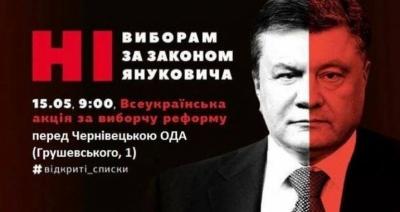 «Ні виборам за законом Януковича»: у Чернівцях пройде акція на підтримку відкритих списків