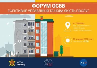 Як економити на комуналці: у Чернівцях експерти розкажуть про зменшення споживання енергії