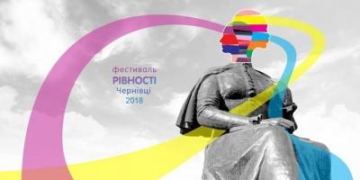 У Чернівцях вперше відбудеться Фестиваль рівності