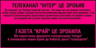 На Прикарпатті газета відмовилась друкувати телепрограму «Інтера» через скандал 9 травня