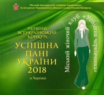 У Чернівцях вперше відбудеться конкурс краси «Успішна пані України-2018»