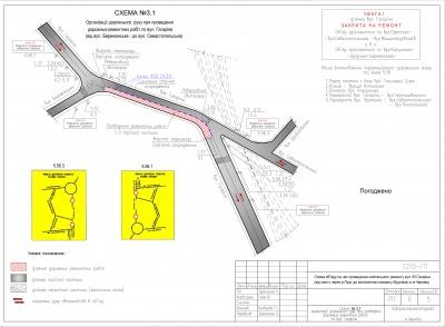 У Чернівцях 1 червня розпочнеться капремонт трьох вулиць, - мерія