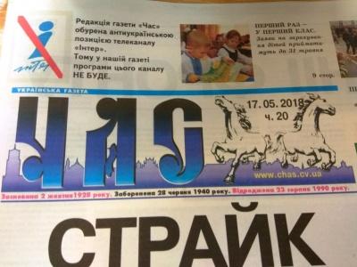 У Чернівцях газета відмовилась друкувати телепрограму каналу «Інтер»