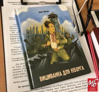 «Вишиванка для кіборга»: у Чернівцях презентували книгу про національний одяг, що рятує воїнів