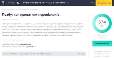Чернівці без маршруток: петиція про відмову від перевізників набрала необхідну кількість голосів