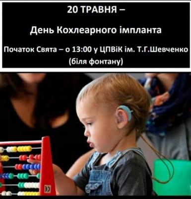 У Чернівцях відбудеться свято для дітей із вадами слуху