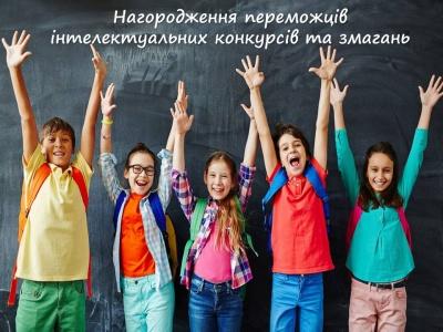 Чернівецькі школярі здобули 512 перемог в інтелектуальних змаганнях