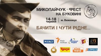 На Буковині відбудеться Миколайчук-фест