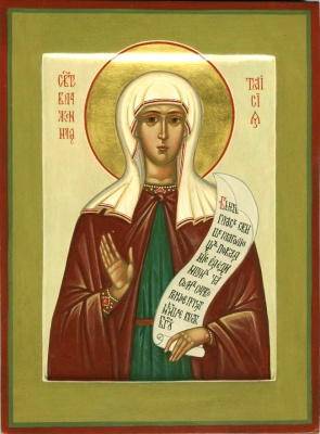 23 травня  за церковним календарем - апостола Симона Зилота