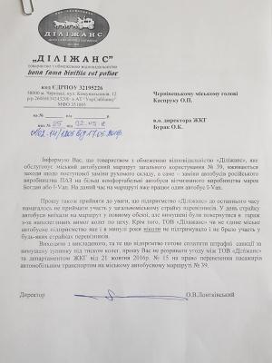 ПАЗіки замінять I-Ванами: у Чернівцях перевізник планує закупити нові маршрутки