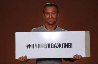 """«Дякую, що навчили бути дорослими"""": українські зірки подякували своїм вчителям"""