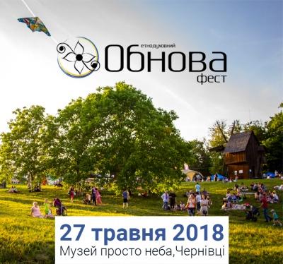 У Чернівцях стартував  «Обнова-фест»: програма заходів