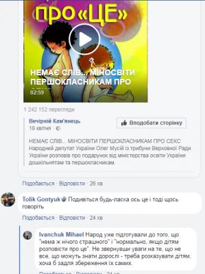 «Не потрібно створювати людям незручності»: як у мережі відреагували на мирну ходу у центрі Чернівців