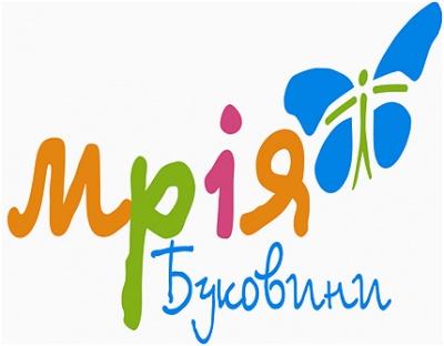 На «Буковинську мрію» приїде 1200 дітей з інтернатів