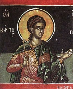 8 червня за церковним календарем -  апостола Карпа