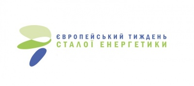 У Чернівцях 14 мерів приєднаються до угоди про захист довкілля і збереження енергії