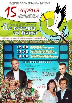 Андрій Рибарчук виступить на фестивалі «На гостини до Івана» у Чорториї