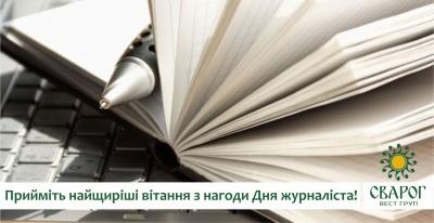 """""""Сварог Вест Груп"""" вітає журналістів з професійним святом (на правах реклами)"""