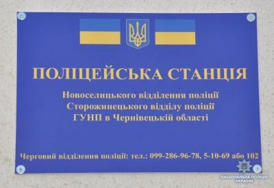 У райцентрі на Буковині запрацювала поліцейська станція