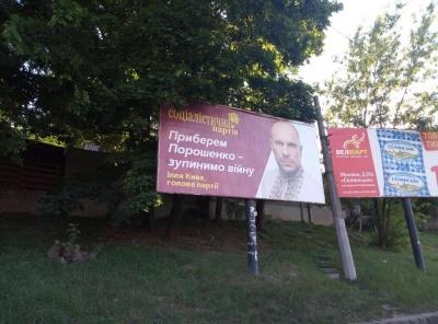 Кива заявив, що влада Чернівців знищила його білборд проти Порошенка