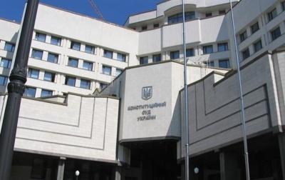 Конституційний суд дозволив законодавчо обмежити недоторканність депутатів