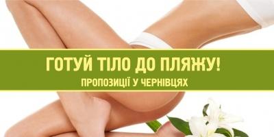 Готуй тіло до пляжу: пропозиції у Чернівцях (на правах реклами)
