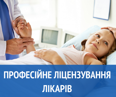 Щоб українці довіряли лікарям, їх заставлять отримувати ліцензію