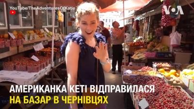 Американка сходила на базар у Чернівцях і поділилась враженнями - відео