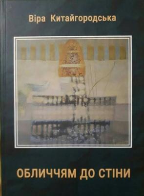 «Обличчям до стіни»: у Чернівцях вийшов друком роман, тираж якого погрожували знищити