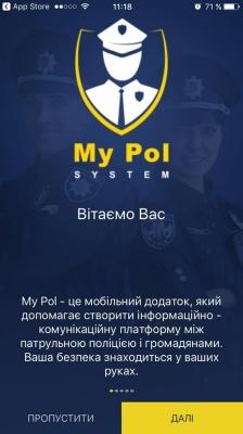 У Чернівцях презентували мобільний додаток для виклику поліції