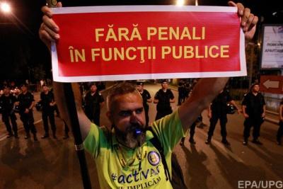 У Румунії пройшли масові протести проти уряду