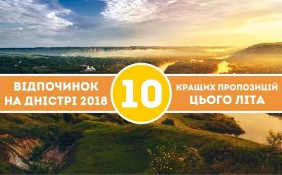 Відпочинок на Дністрі 2018: 10 кращих пропозицій цього літа (на правах реклами)