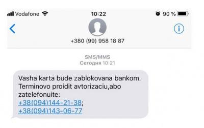 """""""ПриватБанк"""" попередив клієнтів про активізацію SMS-шахраїв"""