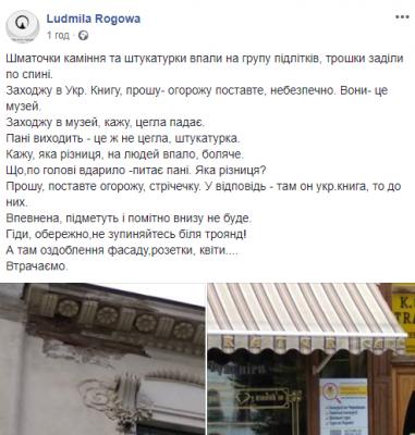 У центрі Чернівців на перехожих впали шматки штукатурки