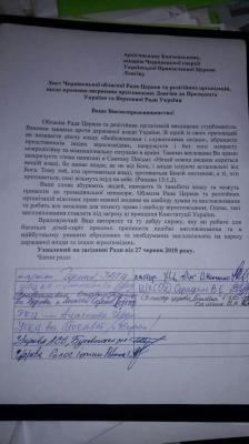 Рада церков Буковини закликала отця Жара не розпалювати міжрелігійну ворожнечу