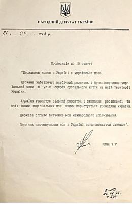 День Конституції. Як народжувалась стаття про мови головного документу України