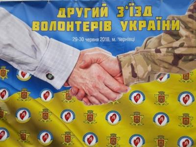 У Чернівцях відбувся другий всеукраїнський з'їзд волонтерів