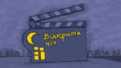 «Відкрита ніч»: у Чернівцях сьогодні відбудеться відомий кінофестиваль