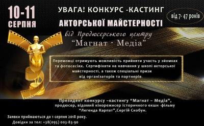 У Чернівцях оголосили конкурс акторської майстерності: переможці візьмуть участь у кінозйомках