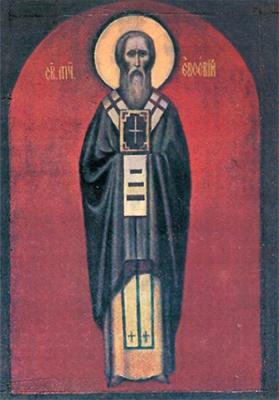 5 липня за церковним календарем - священномученика Євсевія