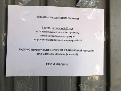 Транспортна криза. Мешканці Калічанки обіцяють перекрити рух транспорту біля Калинівського ринку