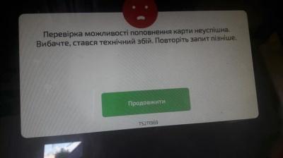 """У """"ПриватБанку"""" прокоментували масштабний збій у системі"""