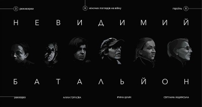 Чернівчан запрошують на показ фільму «Невидимий батальйон»