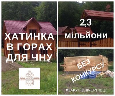 ЧНУ будує колибу й котедж у горах: назвали витрачену суму