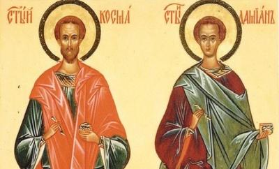 14 липня за церковним календарем -  чудотворців Косми та Даміана