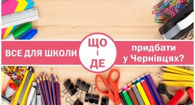 Все для школи: що і де придбати у Чернівцях? (на правах реклами)